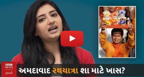 Youtube post by BBC News Gujarati: Ahmedabad Rath Yatraનો ઇતિહાસ શું છે અને તેમાં આ વખતે શું નવું છે?