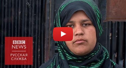 Youtube пост, автор: BBC News - Русская служба: За решеткой не носят бурку  документальный фильм Би-би-си про женскую тюрьму в Афганистане