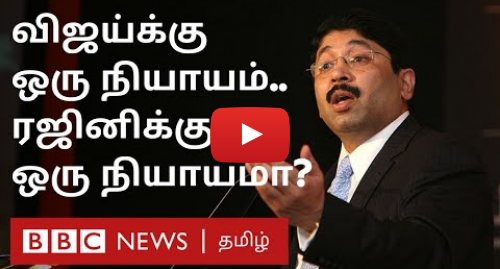 யூடியூப் இவரது பதிவு BBC News Tamil: Vijay, Rajini,Income Tax raid பற்றி என்ன பேசினார் Dayanidhi Maran? | Rajinikanth |