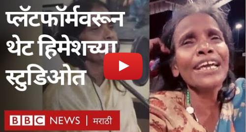 Youtube post by BBC News Marathi: हिमेश रेशमियांनी राणू मंडल यांना स्टुडिओत आणले | Himesh Reshammiya's Teri Meri kahani | Ranu Mondal