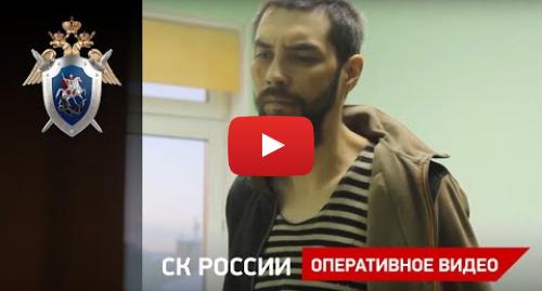 Youtube пост, автор: Следственный комитет Российской Федерации: В Ненецком автономном округе задержан подозреваемый в убийстве ребенка