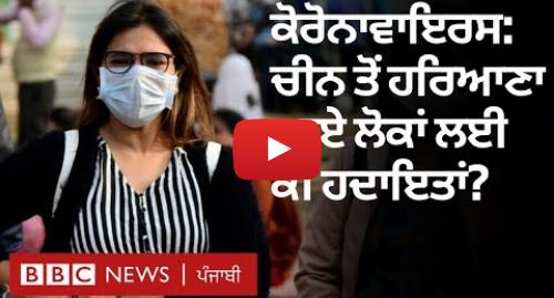 Youtube post by BBC News Punjabi: Coronavirus  ਚੀਨ ਤੋਂ ਹਰਿਆਣਾ ਆਏ 24 ਲੋਕਾਂ ਦੀ ਹੋਈ ਪਛਾਣ | BBC NEWS PUNJABI