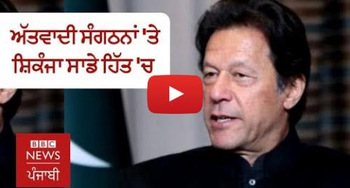 Youtube post by BBC News Punjabi: ਇਮਰਾਨ ਖ਼ਾਨ  ਜੈਸ਼ ਸਮੇਤ ਕਈ ਅੱਤਵਾਦੀ ਸੰਗਠਨਾਂ 'ਤੇ ਸ਼ਿਕੰਜਾ ਕਸ ਰਹੇ ਹਾਂ, ਇਹ ਸਾਡੇ ਹਿੱਤ 'ਚ ਹੈ | BBC NEWS PUNJABI