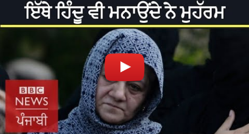 Youtube post by BBC News Punjabi: Pakistan's town Mithi where Hindus celebrate Muharram | BBC NEWS PUNJABI