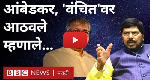 Youtube post by BBC News Marathi: प्रकाश आंबेडकरांच्या 'वंचित'वर रामदास आठवलेंचा टोला | Ramdas Athawale on Prakash Ambedkar & VBA