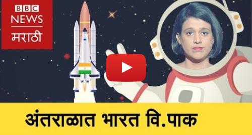 Youtube post by BBC News Marathi: Space Programmes & Budgets by India and Pakistan । अंतराळातही भारत वि. पाकिस्तान? (BBC News Marathi)