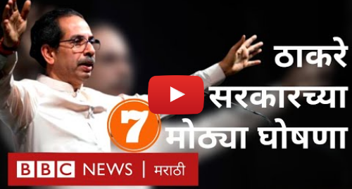 Youtube post by BBC News Marathi: कर्जमाफी ते शिवभोजन उद्धवठाकरेंच्या 7 मोठ्याघोषणा।Udhhav Thackeray  Maharashtra Winter Assembly