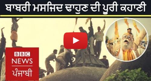 Youtube post by BBC News Punjabi: Babri Masjid demolition  What happened in Ayodhya on 6th December 1992 | BBC NEWS PUNJABI