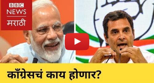 Youtube post by BBC News Marathi: Lok Sabha Result 2019   Future of Congress | लोकसभा निकाल   काँग्रेसचं भवितव्य काय असेल?