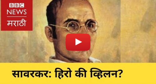 Youtube post by BBC News Marathi: Vinayak Damodar Savarkar  Hero or Villain? | सावरकर वीर होते की व्हिलन?