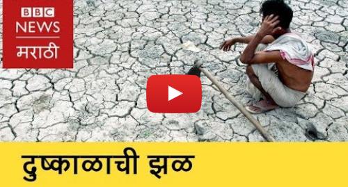 Youtube post by BBC News Marathi: Maharashtra  Migration Because of Drought । महाराष्ट्रात दुष्काळामुळे स्थलांतर (BBC News Marathi)