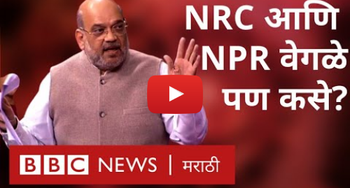 Youtube post by BBC News Marathi: CAA - NRC  वरून गदारोळ सुरु असताना NPR ची अंमलबजावणी । CAA  NPR To Be Implemented in India