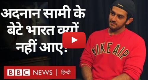 यूट्यूब पोस्ट BBC News Hindi: Adnan Sami के Pakistani बेटे ने उनकी Indian Citizenship पर क्या कहा? (BBC Hindi)