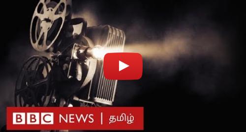 யூடியூப் இவரது பதிவு BBC News Tamil: TENT Kottai Movie Theater - நவீன காலத்தில் பாரம்பரிய திரை அனுபவம் தரும் கணேஷ் திரையரங்கம்