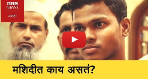 Youtube post by BBC News Marathi: When Muslim Invite Hindu to the Mosque... (BBC News Marathi)