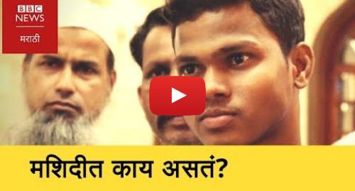 Youtube post by BBC News Marathi: When Muslim Invite Hindu to the Mosque.. । हिंदूना मशिदीचं खास आमंत्रण (BBC News Marathi)