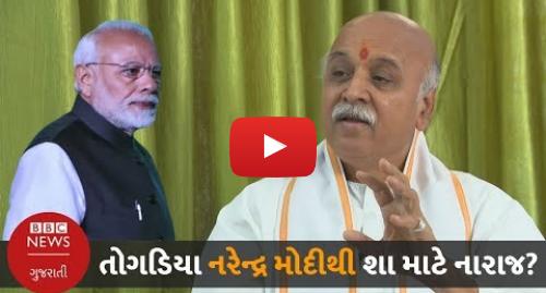 Youtube post by BBC News Gujarati: પ્રવીણ તોગડિયા નરેન્દ્ર મોદીથી શા માટે નારાજ છે? બીબીસી ગુજરાતીનો ખાસ ઇન્ટરવ્યૂ