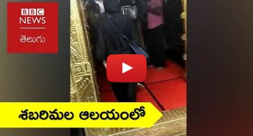 Youtube post by BBC News Telugu: Two Women Enter Sabarimala Temple After Decades-Old Ban- (BBC News Telugu)