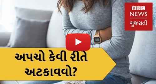 Youtube post by BBC News Gujarati: અપચો કેવી રીતે અટકાવવો? (બીબીસી ન્યૂઝ ગુજરાતી)