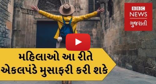 Youtube post by BBC News Gujarati: કઈ રીતે મહિલાઓ એકલપંડે મુસાફરી કરી શકે છે? (બીબીસી ન્યૂઞ ગુજરાતી)