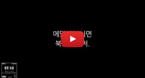 Youtube пост, автор: Boy Bugs: 평창 유감 / 벌레소년