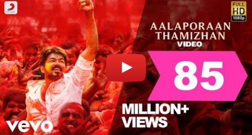 யூடியூப் இவரது பதிவு SonyMusicSouthVEVO: Mersal - Aalaporan Thamizhan Tamil Video   Vijay   A.R. Rahman