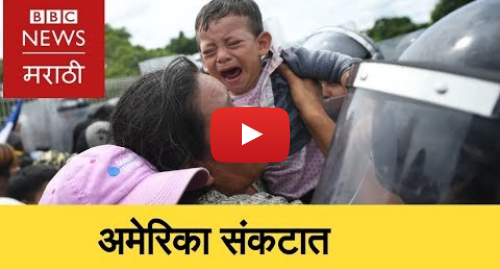 Youtube post by BBC News Marathi: Thousands migrating USA from Honduras । होंडुरासमधून लाखो लोकांचं स्थलांतर(BBC News Marathi)