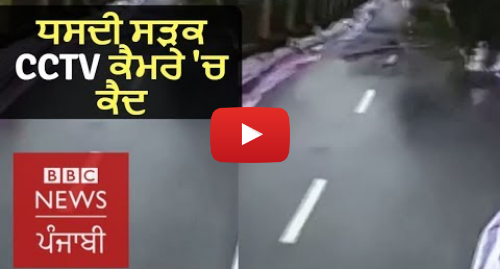 Youtube post by BBC News Punjabi: Road Collapses is Caught on CCTV in China  BBC NEWS PUNJABI
