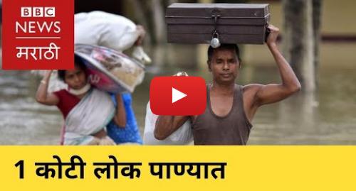 Youtube post by BBC News Marathi: मराठी बातम्या  बीबीसी विश्व। Marathi news   BBC Vishwa 19/07/2019 । Bihar & Assam hit by Flood