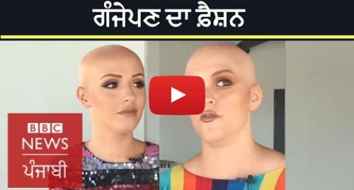 Youtube post by BBC News Punjabi: Meet the Models making Hair Loss Fashionable | BBC NEWS PUNJABI