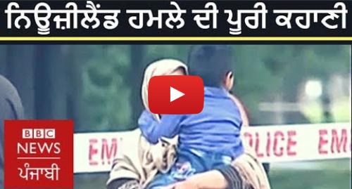 Youtube post by BBC News Punjabi: ਨਿਊਜ਼ੀਲੈਂਡ ਹਮਲੇ ਵਿੱਚ ਹੁਣ ਤੱਕ ਕੀ-ਕੀ ਹੋਇਆ?   BBC NEWS PUNJABI