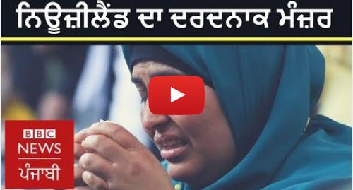 Youtube post by BBC News Punjabi: ਨਿਊਜ਼ੀਲੈਂਡ 'ਚ ਮਸਜਿਦਾਂ 'ਤੇ ਹਮਲੇ ਦੀ ਪੂਰੀ ਕਹਾਣੀ | BBC NEWS PUNJABI