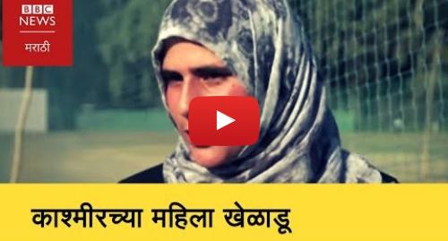 Youtube post by BBC News Marathi: Hijab clad cricketers of Kashmir (BBC News Marathi)