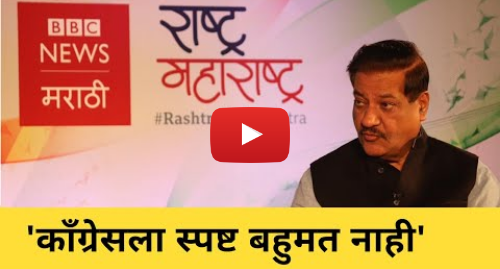 Youtube post by BBC News Marathi: Lok Sabha Election  Prithviraj Chavan in Rashtra Maharashtra | BBC Marathi Special Programme