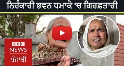 Youtube post by BBC News Punjabi: Amritsar Nirankari Bhawan blast  Accused Bikramjit's mother refutes charges | BBC NEWS PUNJABI