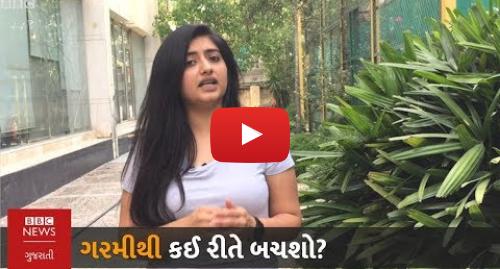 Youtube post by BBC News Gujarati: શું છે યલો, ઑરૅન્જ અને રેડ ઍલર્ટ; ગરમીથી કેવી રીતે બચશો?