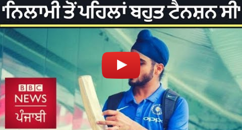 Youtube post by BBC News Punjabi: IPL | Prabhsimran bagged for Rs 4.8 cr | BBC NEWS PUNJABI