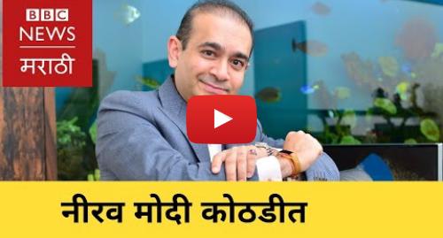 Youtube post by BBC News Marathi: Nirav Modi  Bail rejected by London Court । नीरव मोदींचा जामीन लंडनमधल्या कोर्टानं फेटाळला