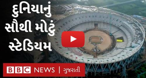 Youtube post by BBC News Gujarati: Gujarat માં બની રહ્યું છે વિશ્વનું સૌથી મોટું Cricket Stadium | World's largest Cricket Stadium