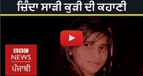Youtube post by BBC News Punjabi: Teenage girl was burnt alive in Agra, mother shares the horrible experience |  BBC NEWS PUNJABI