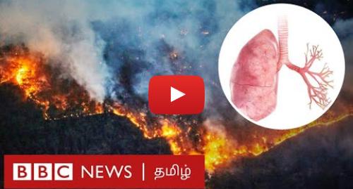 யூடியூப் இவரது பதிவு BBC News Tamil: Why Amazon is burning? நம் நுரையீரல் பற்றி எரிகிறது | Amazon Forest Fire - Explained in Tamil