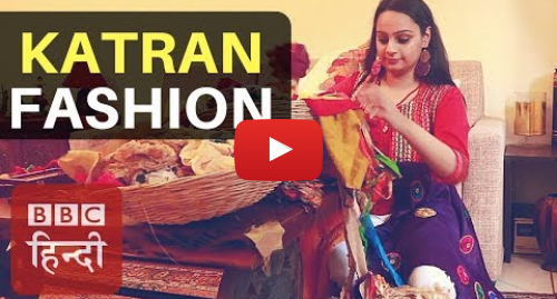 यूट्यूब पोस्ट BBC News Hindi: Fashion by Waste Material (BBC Hindi)
