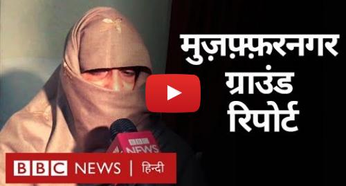 यूट्यूब पोस्ट BBC News Hindi: CAA Protest   UP के Muzaffarnagar में Muslims के मकानों में किसने तोड़फोड़ की? (BBC Hindi)