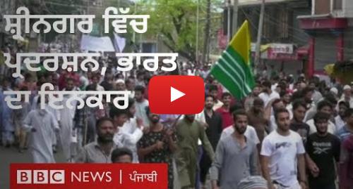 Youtube post by BBC News Punjabi: ਕਸ਼ਮੀਰ   ਸ਼੍ਰੀਨਗਰ ਵਿੱਚ ਹੋਇਆ ਪ੍ਰਦਰਸ਼ਨ ਪਰ ਭਾਰਤ ਸਰਕਾਰ ਇਨਕਾਰੀ I BBC NEWS PUNJABI