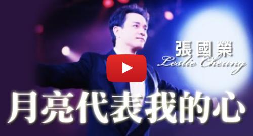 Youtube 用户名 滾石唱片 ROCK RECORDS: 張國榮 Leslie Cheung【月亮代表我的心】跨越97演唱會