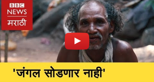 Youtube post by BBC News Marathi: Kerala Flood Aftermath । केरळच्या पूरानंतर आदिवासी जमातीचं स्थलांतर  (BBC News Marathi)