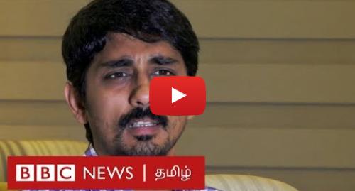 யூடியூப் இவரது பதிவு BBC News Tamil: Siddharth Interview - 'அரசியலுக்கு வந்தால் எல்லோரையும் திட்ட முடியாது'