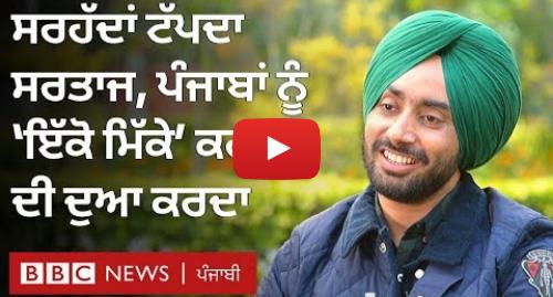 Youtube post by BBC News Punjabi: Satinder Sartaaj  ਇੱਕੋ-ਮਿੱਕੇ ਵਾਲਾ ਗੁਰਮੁਖੀ ਦਾ ਬੇਟਾ — ਖ਼ਾਸ ਗੱਲਬਾਤ | BBC NEWS PUNJABI