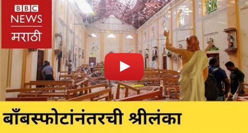 Youtube post by BBC News Marathi: Sri Lanka Blast  Who is Responsible? श्रीलंका साखळी बॉम्बस्फोटांमागे नेमकं कोण? (BBC News Marathi)