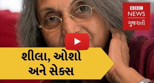 Youtube post by BBC News Gujarati: Ma Anand Sheela   Sex was never an issue between Osho and I (BBC News Gujarati)